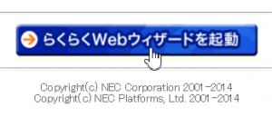 rakuraku-web-wizard-btn