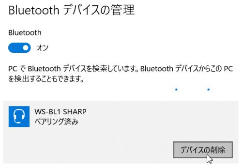 bth-device-sakujo