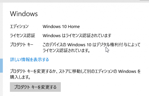 win10-license-ninshou