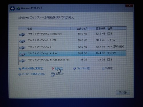 windows10-install-basho