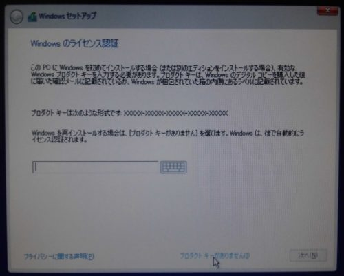 win10-install-license
