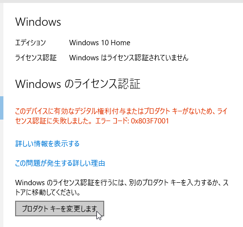 win10-license-shippai