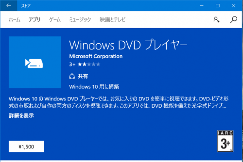 windows-dvd-player